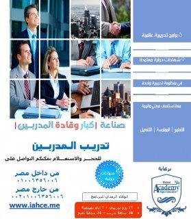 11 شهادة دولية معتمدة في سوق التدريب والتطوير