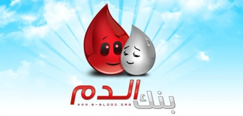 تبرع بالدم. مجانا. في. سبيل إنقاذ حياة إنسان