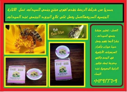 عسل النساء الاول فى العالم  THE BEE هو منتج لتحسين الاداء الجنسي