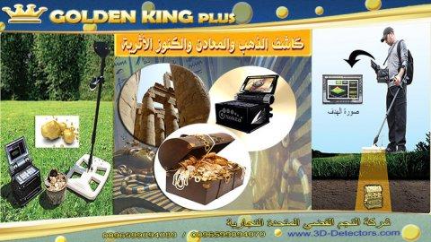 أقوى جهاز كشف الذهب و الكنوز الاثرية و الفرعونية GOLDEN KING