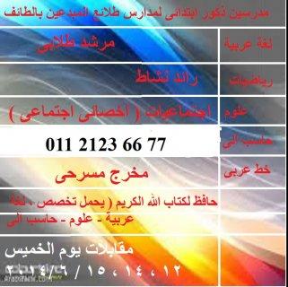 مطلوب مدرسين ابتدائى ( عربى - رياضة - علوم - حاسب آلى - مرشد طلا