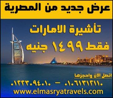فيزا دبى شهر سياحية ب 1499ج بدلا من 1900ج