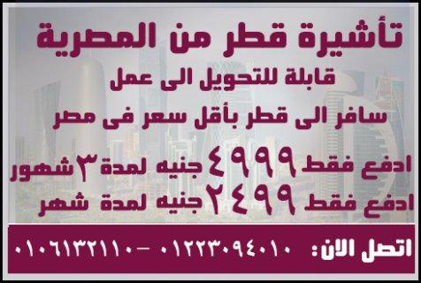 فيزا قطر 3 شهور ب 4999ج بدلا من 5500ج