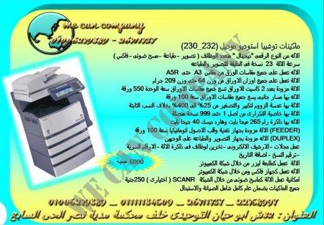 ماكينات تصوير مستندات توشييا موديل 230-232