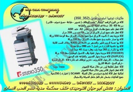 ماكينات تصوير مستندات توشييا 350-352-353