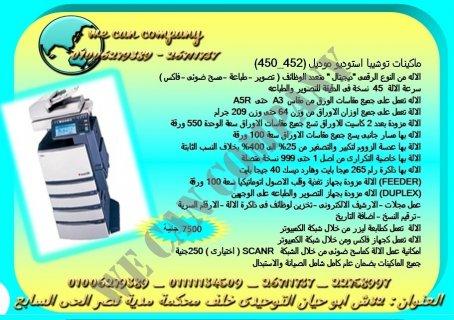 ماكينات تصوير توشييا 450-452-453