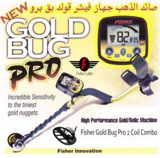 fisher gold bug لكشف الذهب الخام وعروق الذهب