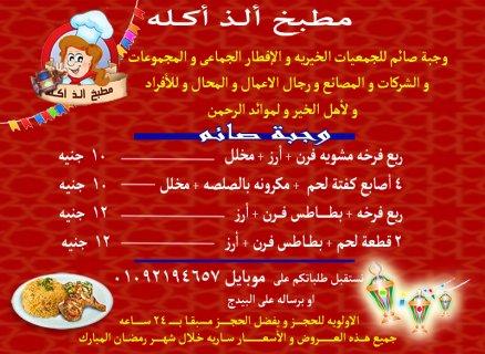 عروض وجبة صائم لشهر رمضان الكريم من مطبخ الذ اكله