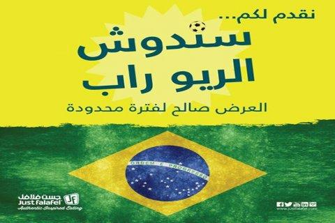 السندوتش البرازيلي بصوص البيري |جست فلافل |الكويت | احتفال |كأس
