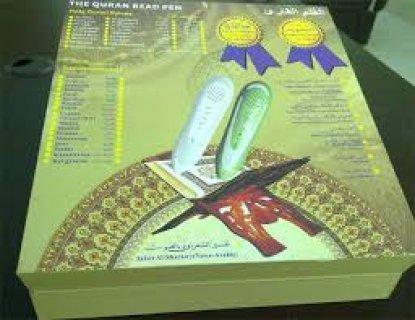 القلم القاريء الناطق المعلم للقرأن الكريم 6 قراء بالتفسير والترج
