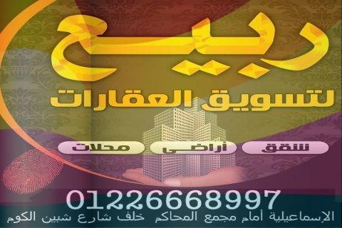 شقق للبيع بالاسماعيلية  120م مكتب عقارات الاسماعيلية للبيع