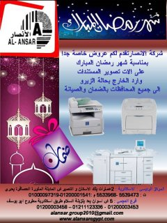 عروض وخصومات بمناسبة شهر رمضان المبارك