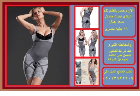 yurحصريا من شركة الرحمه نقدم بدي إيليت جابان بدلة التنحيف اليابا