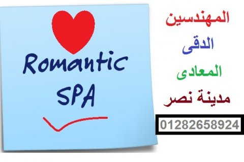 رومانتيك SPA سحر المساج الأوربى بمصر و بأيدى مصرية 01282658924