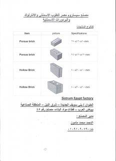 مصنع سيستروم مصر للطوب الاسمنتي والانترلوك والبردورات الاسمنتية