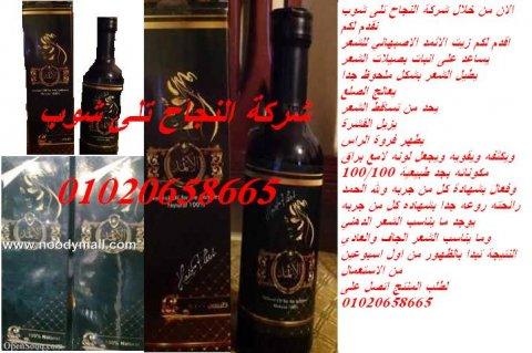 زيت الاثمد هير بلص  الاصلى   حصريا ب99ج
