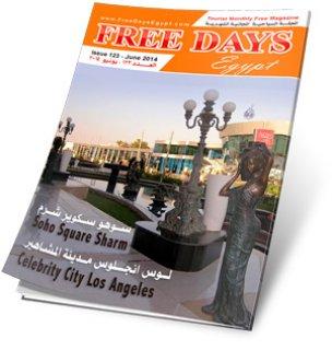 مجلة فرى داى إيجبت ( مجانية إليكترونية ) لما يتعلق بعروض السفر