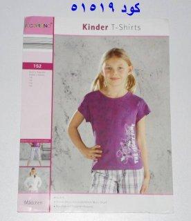 ملابس اطفال موديلات بواقى تصدير ملابس جملة