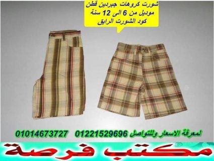 6b36d591e ملابس اطفال موديلات بواقى تصدير ملابس جملة الجيزة - 265889