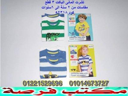 مكاتب ملابس جملة فى مصر ملابس بواقى تصدير