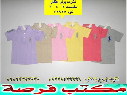 عناوين مكاتب ملابس اطفال ملابس بواقى تصدير ملابس اخر شياكة جملة