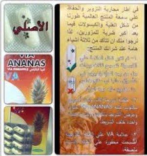 فيا اناناس الاصلى  للنخسيس  باقل سعر بمصر
