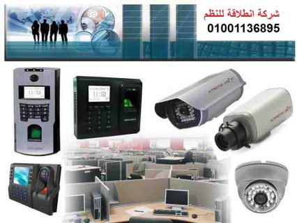 كاميرات مراقبة و اجهزة بصمة فى الاسكندرية و مصر