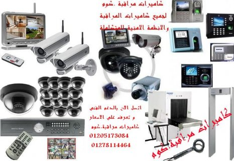 اقوي كاميرات مراقبة بالاشعه تحت الحمراء ليلية في الاسكندرية