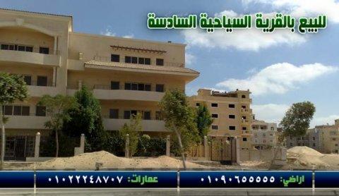 شقة للبيع باكتوبر جوار جامعة مصر للعلوم والتكنولوجيا