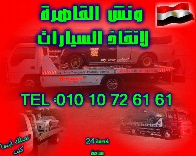 شركة القاهرة لنقل السيارات \\01010726161\\