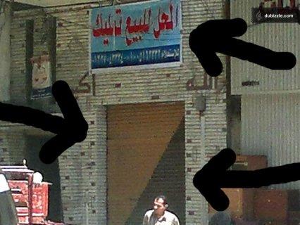 فرصه كبيره لامتلاك محل فخم  فى شارع بورسعيد بالمنصوره
