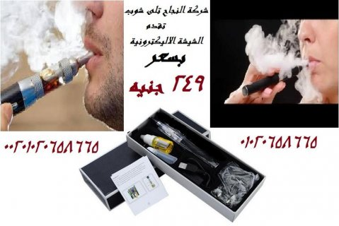 الشيشه الالكترونيه   الصحيه  باقل سعر بمصر  .. ومتوفر قطع غيارها