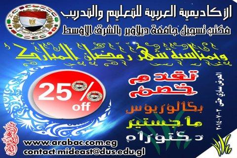 بمناسبة شهر رمضان المبارك خصم خاص 25% على جميع البرامج الدراسيه