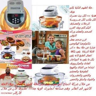 الحله الانجليزى  للشوى والطبخ  الخ..  باقل سعر بمصر