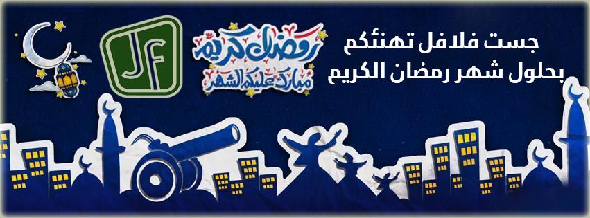 جست فلافل | الكويت |سندوتش | سحور | صيام |رمضان | الكويت