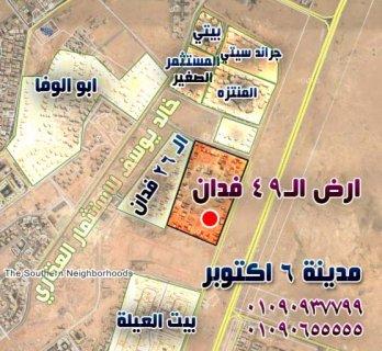 للبيع ارض بـ اكتوبر للبيع بمنطقة 49 فدان