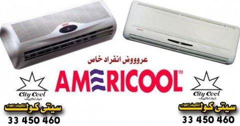 Americool 2014 /2013