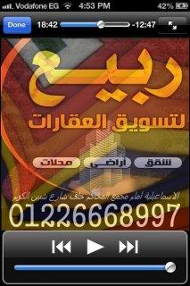 شقق للبيع بالاسماعيلية مكتب ربيع للعقارات 01226668997