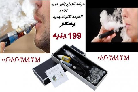 الشيشه التفاح  انتعاشه صحيه  باقل سعر بمصر  199ج