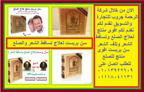 اقوى منتج لعلاج الصلع سن بريست بارخص سعر فى مصر 65 جنيه