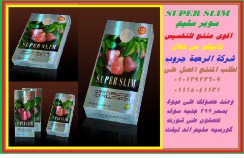سوبرسليم منتج التخسيس الاول بخلاصة الفواكه الطبيعية وباقل سعر