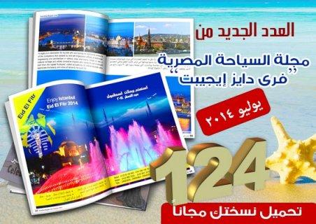 مجلة السياحة المصرية العدد 124 ( يوليو ) مجانية إليكترونية