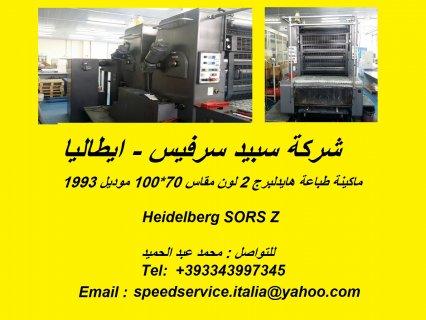 للبيع ماكينة هايدلبرج Heidelberg SORS Z  ايطاليا