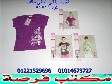عناو ين مكاتب ملابس جملة فى القاهرة ملابس بواقى تصدير جملة