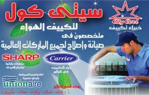 شارب العربي 01144894111