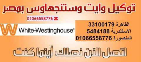 توكيل صيانة وستنجهاوس 33100179 بمصر