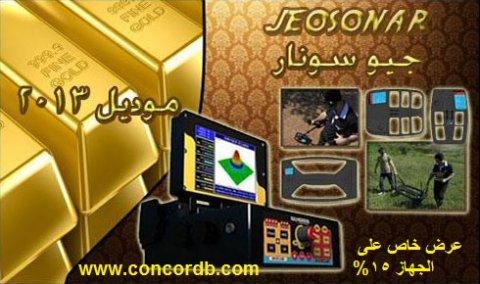 عروض جديدة من شركة كونكورد على اجهزة كشف الذهب في حلول شهر رمضان