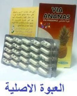 حصريا نقدم كبسولات الفيا اناناس الشهيره للتخسيس و بالعلامه الاصل