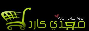 موقع مجدي كارد لخدمات التجارة الالكترونية