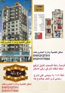 شقة للبيع 155م2 ناصية بميامي علي شارع رئيسي تري البحر بوضوح جدا